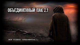 S.T.A.L.K.E.R.: Объединенный Пак 2.1 #43 Курчатов
