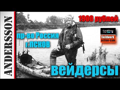 Вейдерсы пр-во Россия г.Псков