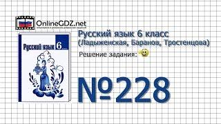 Задание № 228 — Русский язык 6 класс (Ладыженская, Баранов, Тростенцова)