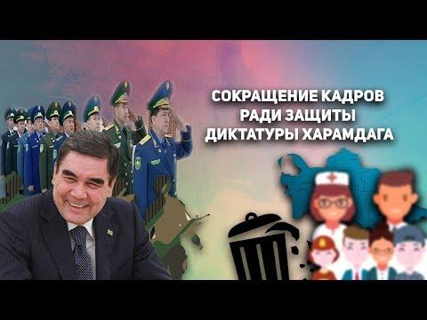 Туркменистан: Сокращение Кадров Ради Защиты Диктатуры Харамдага