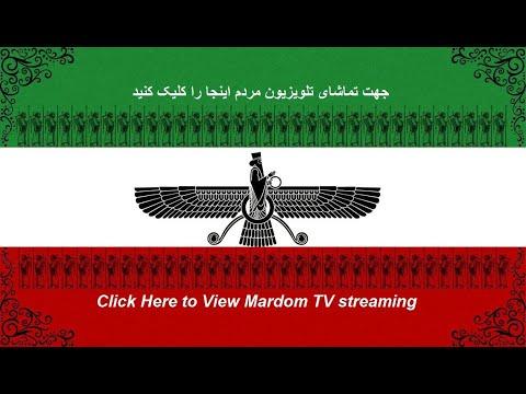 Sorbi 2020-02-28 * Persian TV * Mardom TV usa * سربی با مردم 