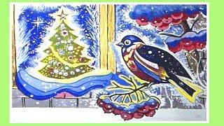 Видеоурок/Рисуем гуашью новогодний пейзаж с птичкой