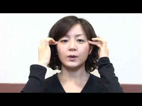 3分で目元パッチリ:フェイスマッサージ-3min Face Massage therapy 3/7