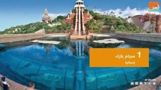 بالفيديو: أفضل 10 حدائق مائية في العالم.. منها 3 إماراتية