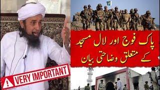 Clarification about Pak Army & Lal Masjid operation by Mufti Tariq Masood -   پاک فوج اور لال مسجد