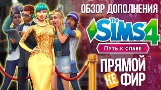 The Sims 4 Путь к Славе - Как стать знаменитым и успешным?   Трансляция