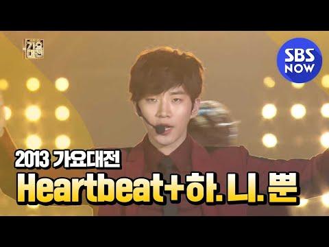 SBS [2013가요대전] - 2PM 'Heartbeat+하.니.뿐'