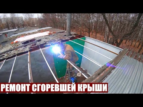 РЕМОНТ СГОРЕВШЕЙ КРЫШИ