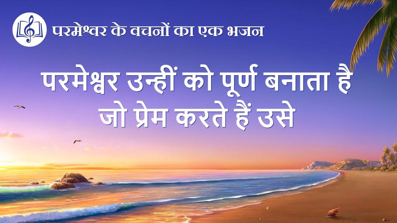 परमेश्वर उन्हीं को पूर्ण बनाता है जो प्रेम करते हैं उसे   Hindi Christian Song With Lyrics