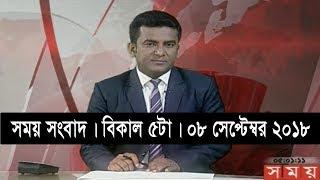সময় সংবাদ | বিকাল ৫টা | ০৮ সেপ্টেম্বর ২০১৮ |  Somoy tv bulletin 5pm | Latest Bangladesh News HD