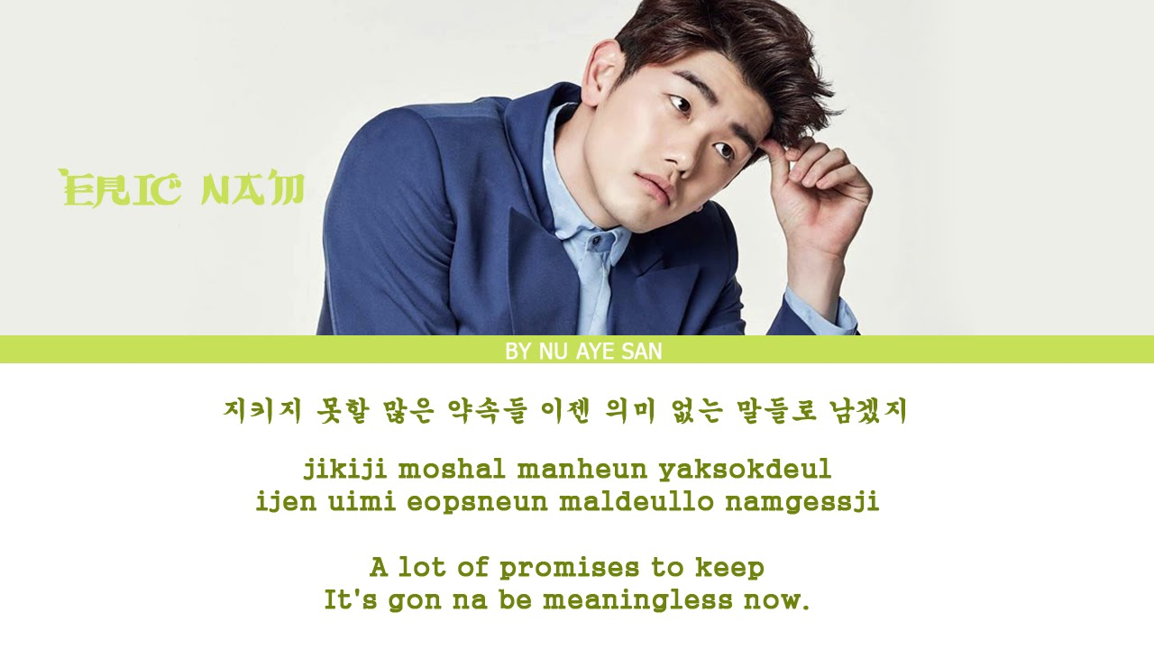 Eric Nam(에릭남)– Honestly… (솔직히) Lyrics (Color Coded Lyrics_Ham_Rom_Eng)