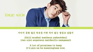 Eric Nam(에릭남)- Honestly… (솔직히) Lyrics (Color Coded Lyrics_Ham_Rom_Eng)