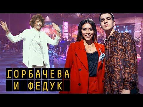 Ирина Горбачева, Федук,