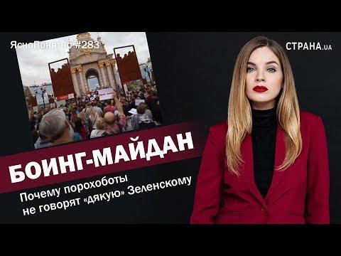 Боинг-майдан. Почему порохоботы не говорят «дякую» Зеленскому | ЯсноПонятно #283 By Олеся Медведева