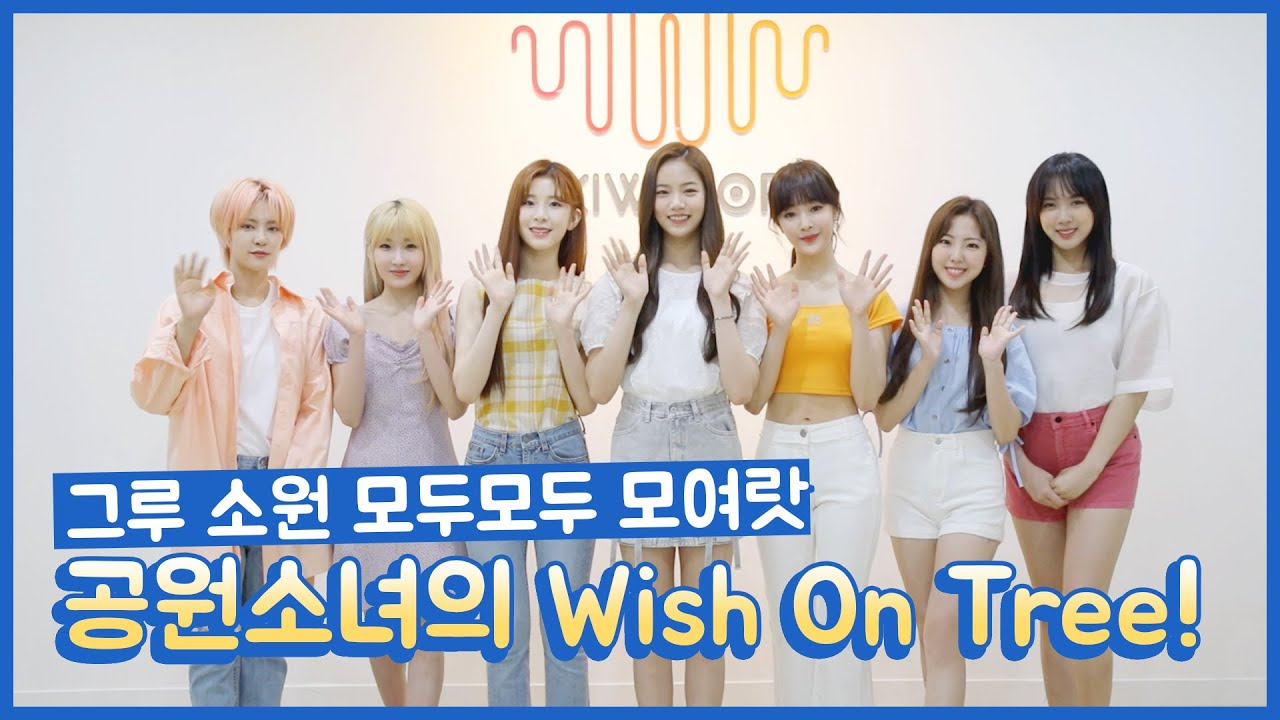 GWSN Wish on Tree