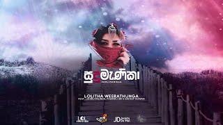 Sudu Manikaa (සුදු මැණිකා) - Lolitha Weerathunga ft. Lahiru Milinda ,Pasindu Sri & Sadeep Nuwan