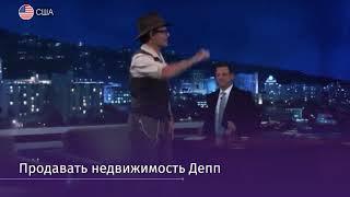 Джонни Депп напал на помощника на съемках фильма