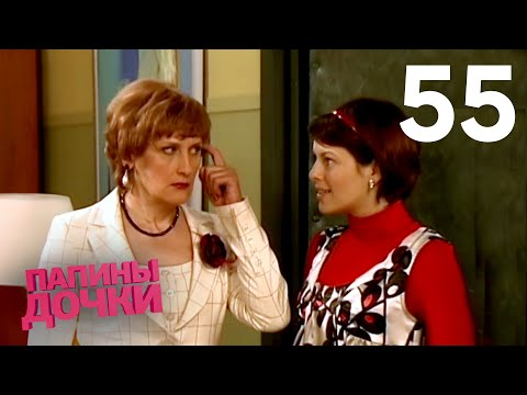 Папины дочки   Сезон 3   Серия 55