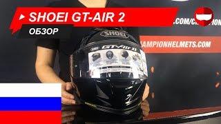 шлем Shoei GT-AIR 2 Обзор - ChampionHelmets.com