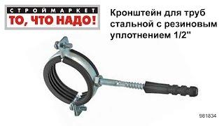 Кронштейн для труб стальной с рез. уплотн. 1/2