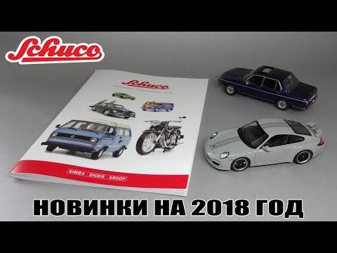 Schuco 2018 New Releases Catalogue - Новинки масштабных моделей на 2018 год