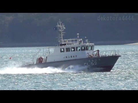 Japan Coast Guard CL 52「ともかぜ」