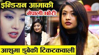 इन्डीयन आमाकी नेपाली छोरी किन रुन्छिन एकान्तमा - आशुमा डुबेकी टिकटकवाली || Anuza Shrestha || Tik Tok