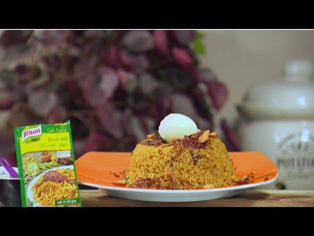 Knorr | Danu Makes Biriyani in 3 Easy Steps