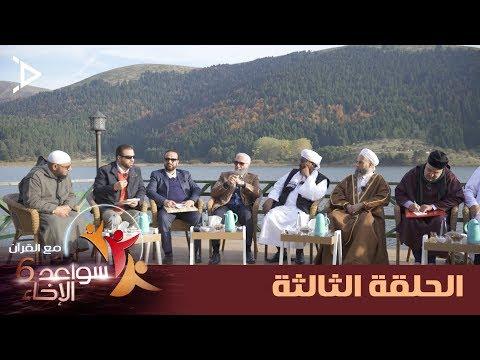 برنامج سواعد الإخاء 6 الحلقة 3