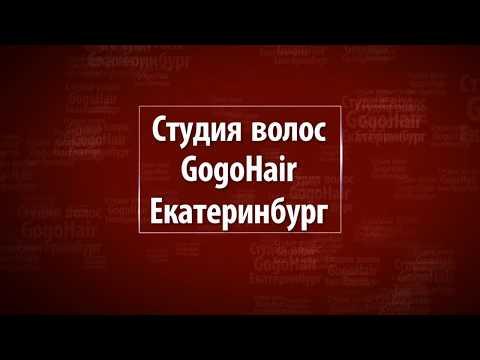 Gogohair.ru - Салон красоты в Екатеринбурге Gogo Hair. Салон волос