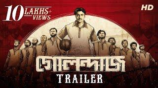 Golondaaj (গোলন্দাজ)   Official Trailer   Dev   Ishaa   Dhrubo Banerjee  Releasing 10th October  SVF