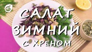 Как приготовить салат. Рецепт зимнего салата с хреном 🌿GUSTO! ВКУС ВДОХНОВЕНИЯ🌿 2016