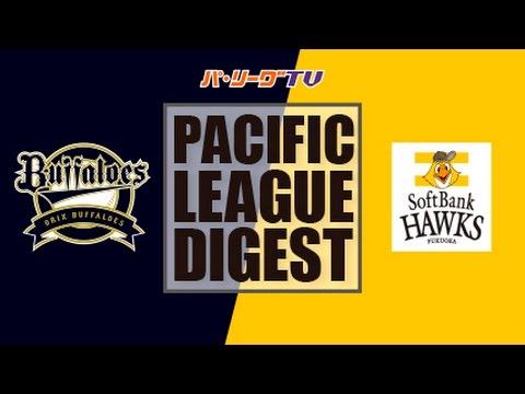 2017年4月29日 オリックス対福岡ソフトバンク 試合ダイジェスト