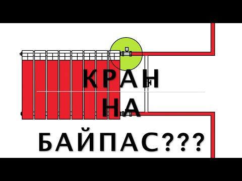 Когда не греет радиатор, можно ли устанавливать кран на байпас?