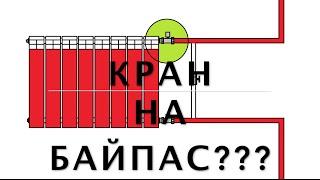 Когда не греет радиатор, можно ли устанавливать кран на байпас?(, 2016-01-11T18:05:15.000Z)
