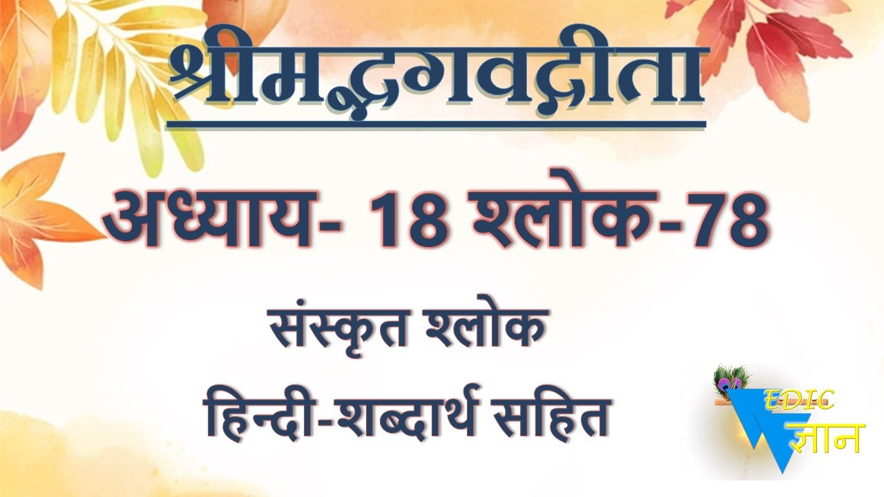 Shloka 18.78 of Bhagavad Gita with Hindi word meanings