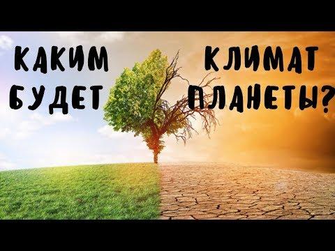 Видео: Каким будет климат планеты?