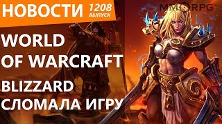 World of Warcraft. Blizzard сломала игру. Новости
