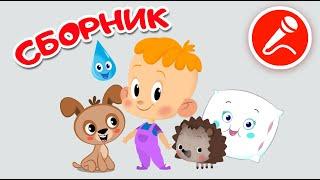 Привет, малыш! Все серии и караоке - самый большой сборник для детей! NEW