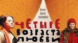 Четыре возраста любви - мелодрама (2008)