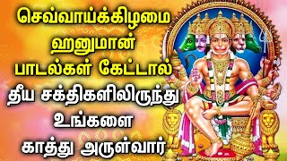 HANUMAN WILL LIBERATES ALL YOUR WORRIES AND PROBLEMS | Hanuman Padalgal | Best Tamil Devotional Song