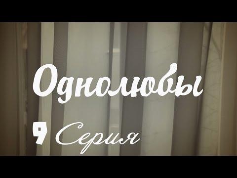 Однолюбы (сериал) - Однолюбы 9 серия HD - Русская мелодрама 2016