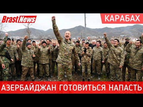 Азербайджан готовится напасть на Армению: Последние новости Нагорный Карабах война 2020