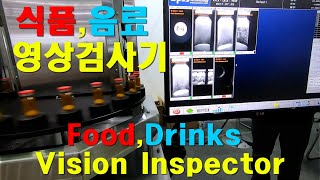 금속검출기, Imaging inspector for f…
