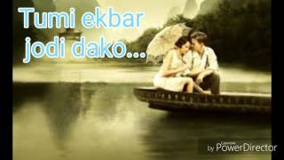 Jodi Ekbar Tumi Dako With Lyrics - Sanjida Prome