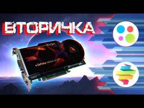 Турбинная ракета 2008 [GeForce 9600GT] - Вторичка