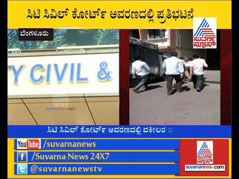 Lokayukta Stabbed: Advocates Stage Protest Against Attack On Justice Vishvanath Shetty.