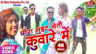 Super Hit Maithili Song 2018 - छौरा लुइट लेतौ कुवारे में - Chhaura Luite Letau Kuwaare Me