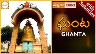 Importance of Ghanta w/subtitles | Temple Bells | Nammakam Nijam | Bhakti