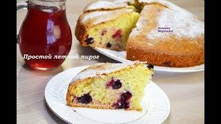 Простейший вкуснейший ЛЕТНИЙ ПИРОГ- можно готовить с любыми фруктами